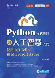 Python 程式設計與人工智慧入門 -- 使用 DJI Tello 和 Microsoft Azure-cover