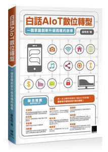 白話 AIoT 數位轉型:一個掌握創新升級商機的故事-cover