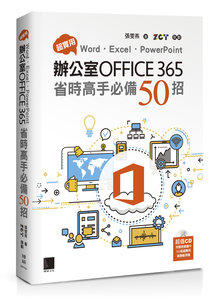 超實用!Word.Excel.PowerPoint 辦公室 Office365 省時高手必備 50招-cover