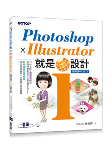 Photoshop X Illustrator 就是i設計-cover