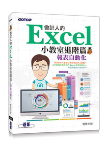 會計人的 Excel 小教室進階篇|報表自動化-cover