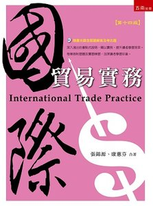 國際貿易實務, 14/e (隨書光碟含習題解答及考古題)-cover