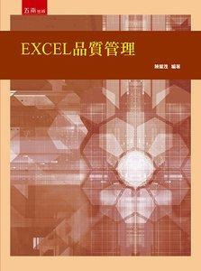 EXCEL 品質管理 (附光碟)-cover