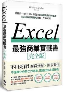 EXCEL 最強商業實戰書:濃縮於一冊!任何人都能立即活用於職場的知識-cover