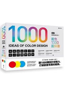 設計就該這麼好玩!配色1000圖解書, 2/e-cover