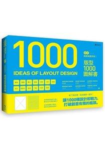設計就該這麼好玩!版型1000圖解書, 2/e-cover