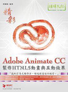 Adobe Animate CC 製作 HTML5 動畫與互動效果-cover