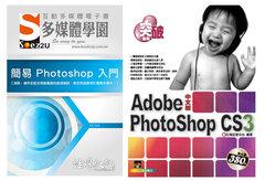 電腦軍師 : 簡易 PhotoShop 入門多媒體電子書含突破 PhotoShop CS3 中文版-cover