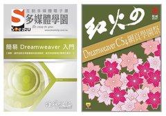 電腦軍師 : 簡易 Dreamweaver 入門多媒體電子書含紅火的 Dreamweaver CS4 網頁學園祭-cover