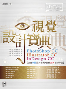 PhotoShop、Illustrator、InDesign CC 視覺設計寶典-cover