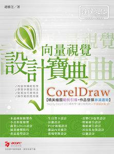 CorelDraw 向量視覺設計寶典-cover