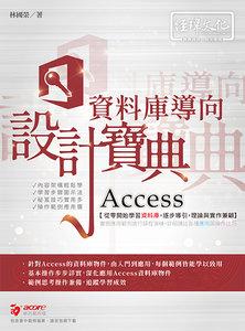 Access 資料庫導向設計寶典 (舊名: Access 2010 職場導向全方位應用)