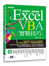Excel VBA 實戰技巧|金融數據 x 網路爬蟲-cover