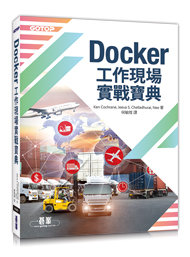 Docker 工作現場實戰寶典 (Docker Cookbook, 2/e)-cover