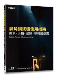 廣角鏡終極使用指南|風景x街拍x建築x移軸鏡使用 Wide-Angle Photography-cover