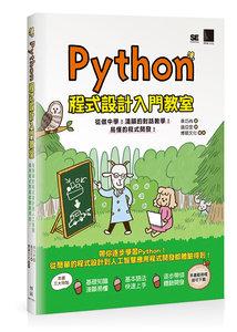 Python 程式設計入門教室-cover
