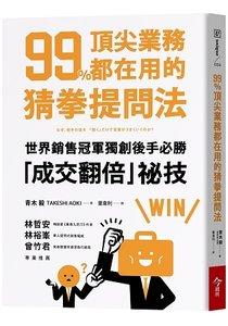 99%頂尖業務都在用的猜拳提問法:世界銷售冠軍獨創後手必勝,成交翻倍祕技-cover