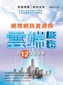 網際網路資源與雲端服務的12堂必修課-cover