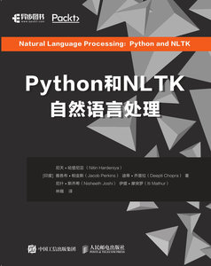 Python 和 NLTK 自然語言處理 (Natural Language Processing: Python and NLTK)-cover