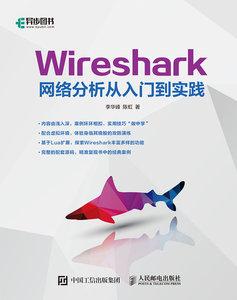 Wireshark 網絡分析從入門到實踐-cover