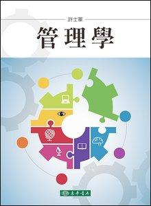 管理學, 11/e-cover
