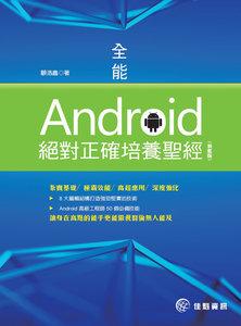 全能 Android 絕對正確培養聖經 (旗艦版)-cover