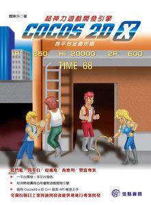 超神力遊戲開發引擎 Cocos2d-x 跨平台全面攻略 (舊名: 一次開發全面散佈 - Cocos2d-x 全平台遊戲開發一次就好)-cover