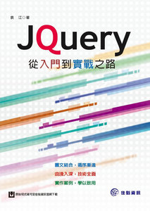 JQuery 從入門到實戰之路 (舊名: 王者歸來 : jQuery開發權威指南)-cover