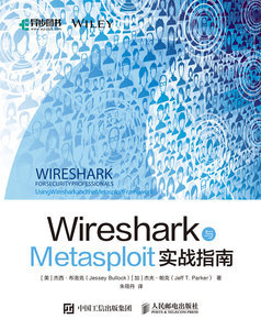 Wireshark與Metasploit實戰指南-cover