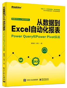從數據到 Excel 自動化報表:PowerQuery 和 PowerPivot 實戰-cover