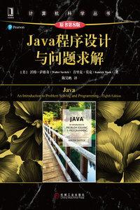 Java程序設計與問題求解(原書第8版)-cover