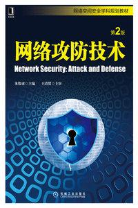 網絡攻防技術, 2/e-cover