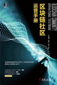 區塊鏈社區運營手冊-cover