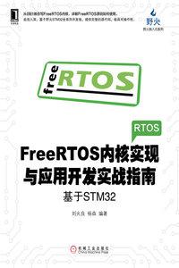 FreeRTOS 內核實現與應用開發實戰指南 : 基於 STM32-cover