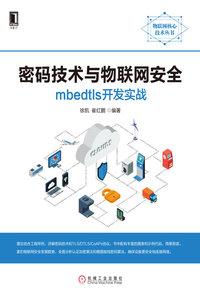 密碼技術與物聯網安全:mbedtls 開發實戰-cover