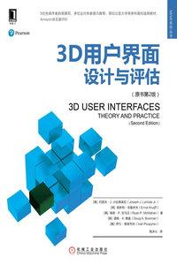 3D用戶界面設計與評估(原書第2版)-cover