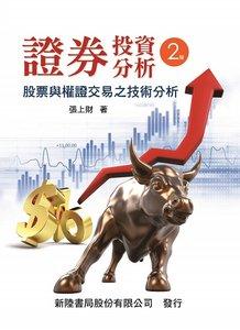 證券投資分析:股票與權證交易之技術分析, 2/e-cover