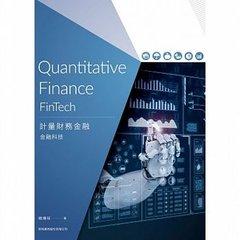計量財務金融〈金融科技〉-cover