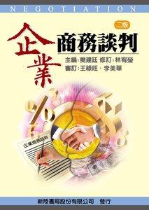 企業商務談判, 2/e-cover