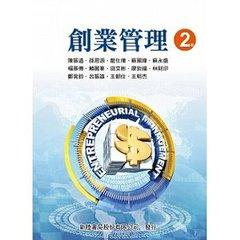 創業管理, 2/e-cover