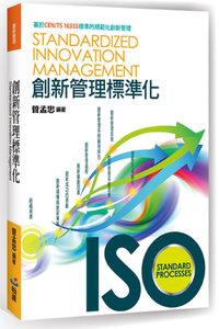 創新管理標準化-cover