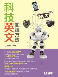 科技英文閱讀方法-cover