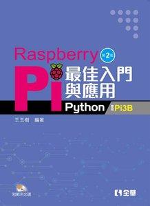 Raspberry Pi 最佳入門與應用 (Python)(第二版)(附範例光碟)-cover