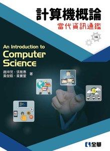 計算機概論 : 當代資訊通鑑, 14/e-cover