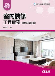 室內裝修工程實務 (乙級學術科2019最新版)-cover