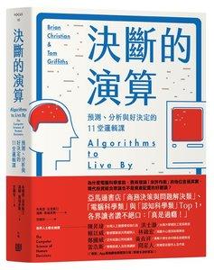 決斷的演算:預測、分析與好決定的 11堂邏輯課 (暢銷紀念精裝版)-cover