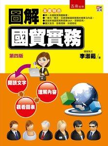圖解國貿實務, 4/e-cover