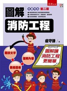 圖解消防工程, 3/e-cover