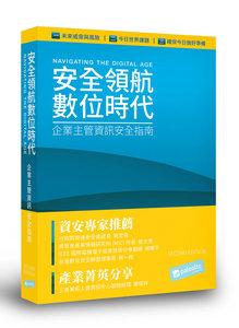 安全領航數位時代 -- 企業主管資訊安全指南-cover