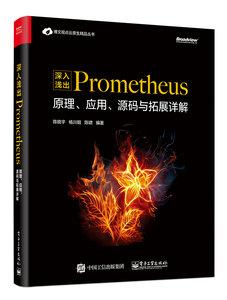 深入淺出 Prometheus:原理、應用、源碼與拓展詳解-cover